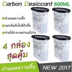 ขาย ซื้อ ออนไลน์ แพ็ค 4 กล่อง Carbon Moisture Dehumidifier สารคาร์บอนดูดซับความชื้น ลดความชื้น ลดกลิ่นอับ 800Ml