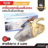4 In 1 เครื่องดูดฝุ่น Vacuum Cleaners With Floodlight ปั๊มลม ระดับความดัน เครื่อง ดูดฝุ่น ดูด ฝุ่น ในรถ รถ ในบ้าน บ้าน พกพา ทอง Prima ถูก ใน ไทย