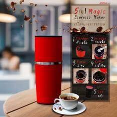Incafe เครื่องบดเมล็ดกาแฟ และชงกาแฟสด เครื่องทำกาแฟสด ที่ชงกาแฟ ขนาดเล็ก 5 In 1.