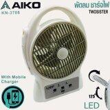 ทบทวน ที่สุด Aiko Twosister พัดลม มินิ ชาร์จไฟ พร้อมฟังก์ชั่นโคมไฟ ใบพัด 8นิ้ว