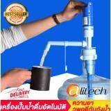 ขาย Alitech Big Sale เครื่องปั๊มน้ำดื่มอัตโนมัติ No 063 แบบยาว Blue ผู้ค้าส่ง