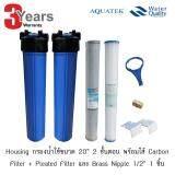 ราคา Aquatek Usa กระบอกกรองน้ำใช้ 2 ขั้นตอน พร้อมไส้กรองน้ำ Plt Co ขนาด 20 นิ้ว 1 ชุด เป็นต้นฉบับ