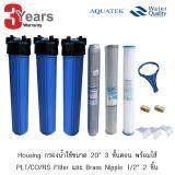 ขาย Aquatek Usa กระบอกกรองน้ำใช้ 3 ขั้นตอน พร้อมไส้กรองน้ำ Plt Co Rs ขนาด 20 นิ้ว 1 ชุด ถูก