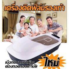 ใหม่ !!! Automatic shoe cover machine เครื่องติดฟิล์มรองเท้า เครื่องทำความสะอาดรองเท้า ใช้ได้กับรองเท้าทุกชนิด ดีไซน์สวย เหมาะกับทุกบ้าน ทุกครอบครัว สถานที่ทำงาน