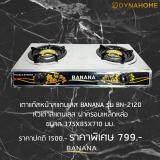 ราคา Banana Bn 2120 เตาแก๊สหน้าสแตนเลส หัวเตาสแตนเลสฝาครอบเหล็กหล่อ ไทย