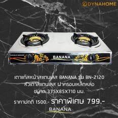 ซื้อ Banana Bn 2120 เตาแก๊สหน้าสแตนเลส หัวเตาสแตนเลสฝาครอบเหล็กหล่อ ออนไลน์