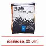 ซื้อ Biosis Carbon Filter Mesh 8X30 Id 1000 50 Lite สารกรองน้ำดื่ม Carbon ยี่ห้อ Biosis Mesh 8X30 Id 1000 1กระสอบ 50ลิตร ของแท้ 100 เก็บเงินปลายทางได้ สินค้าพร้อมจัดส่ง ใน Thailand