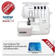 ราคา Brother จักรโพ้ง รุ่น 2104 D เย็บและโพ้งพร้อมตัดผ้าส่วนเกินขณะเย็บ แถมฟรีแผ่นรองจักรลดเสียง มูลค่า 490 บาท ออนไลน์ Thailand