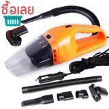 ขาย ซื้อ Car Vacuum 120W High Power เครื่องดูดฝุ่นในรถยนตร์พลังงานสูง เปียก แห้ง Orange Series กรุงเทพมหานคร