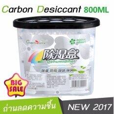 ราคา Carbon Moisture Dehumidifier สารคาร์บอนดูดซับความชื้น ลดความชื้น ฆ่าเชื้อ ลดกลิ่นอับ 800Ml Box Set ที่สุด