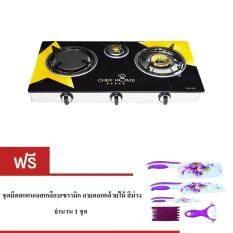 ราคา Chef Home เตาแก๊สหัวอินฟาเรด ทองเหลือง ชนิด 3 หัว รุ่น Ch31G เป็นต้นฉบับ