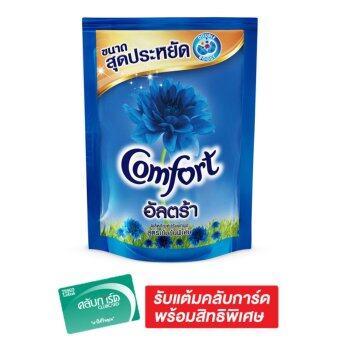 COMFORT คอมฟอร์ท น้ำยาปรับผ้านุ่ม อัลตร้า สีฟ้า ถุงเติม 1600 มล.
