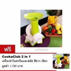 ** Cooksclub 2in1 เครื่องทำไอศครีมผลไม้และสลัดในเครื่องเดียว (สีขาว/เขียว) 1 Free 1 By Signature Shop.