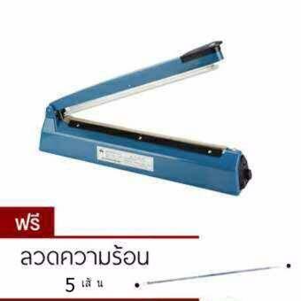 DDDiscount เครื่องซีลปิดปากถุง 12 นิ้ว(สีฟ้า) แถมฟรี ลวดความร้อน 5 เส้น มูลค่า 450 บาท-