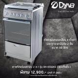 ซื้อ Dyna Home เตาแก๊สตั้งพื้นพร้อมเตาอบ เตาอบ Gas Oven 4 หัว รุ่น Dh 05Ggks สีเงิน ถูก ไทย