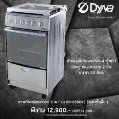 ราคา Dyna Home เตาแก๊สตั้งพื้นพร้อมเตาอบ เตาอบ Gas Oven 4 หัว รุ่น Dh 05Ggks สีเงิน Dynahome เป็นต้นฉบับ