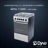 ขาย ซื้อ Dyna Home เตาอบ เตาอบแก๊ส Gas Oven4 หัวเตาบน รุ่น Df 5050 G Silver ใน ไทย