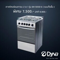 โปรโมชั่น Dyna Home เตาอบ เตาอบแก๊ส Gas Oven4 หัวเตาบน รุ่น Df 5050 G Silver Dynahome
