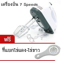ราคา เครื่องผสมอาหาร เครื่องตีไข่ไฟฟ้า Electric 7 Speed Egg Beater Flour Mixer Mini Electric Hand Held Mixer White แถมฟรีที่แยกไข่ขาว ที่สุด