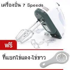 ขาย ซื้อ ออนไลน์ เครื่องผสมอาหาร เครื่องตีไข่ไฟฟ้า Electric 7 Speed Egg Beater Flour Mixer Mini Electric Hand Held Mixer White แถมฟรีที่แยกไข่ขาว