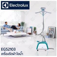 ราคา Electrolux เครื่องรีดถนอมผ้าไอน้ำ กำลังไฟ 1 600 วัตต์ Egs2103 กรุงเทพมหานคร