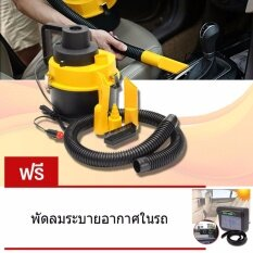 Elit เครื่องดูดฝุ่นรถยนต์ อเนกประสงค์ เครื่องดูดฝุ่นในบ้าน กระทัดรัด Car Vacuum Cleaner รุ่น CVC802  แถมฟรี!! พัดลมระบายอากาศในรถ