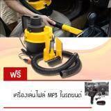 ราคา Elit เครื่องดูดฝุ่นรถยนต์ อเนกประสงค์ เครื่องดูดฝุ่นในบ้าน กระทัดรัด Car Vacuum Cleaner แถมฟรี เครื่องเล่นไฟล์ Mp3 ในรถยนต์ ใหม่ ถูก