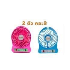ซื้อ Eloop Mini Fan Usb พัดลมแบบพกพา ลมแรง 2 ชิ้น คละสี ออนไลน์ ถูก