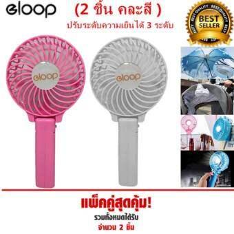 Eloop Mini fan พัดลมพกพาขนาดเล็ก ชาร์จสายUSB ใส่ถ่าน ลมแรงV2(2 ชิ้น) ( คละสี )