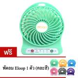 ส่วนลด Eloop พัดลมพกพา Mini Usb Fan สีเขียว ฟรี 1 คละสี Eloop กรุงเทพมหานคร