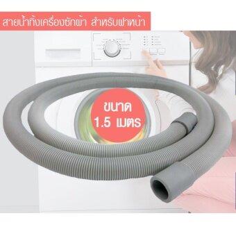 ES สายยาง ท่อย่น ท่อน้ำทิ้งเครื่องซักผ้าฝาหน้า 1.5 M ES-399