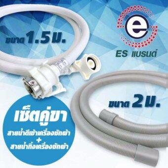 ES สายยางน้ำดีเข้าเครื่องซักผ้า 1.5m + สายน้ำทิ้ง ฝาหน้า 2m