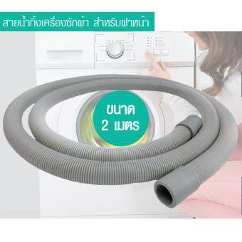 ES สายยาง ท่อย่น ท่อน้ำทิ้งเครื่องซักผ้าฝาหน้า 2 M ES-399