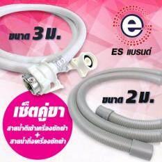ซื้อ Es สายยางน้ำดีเข้าเครื่องซักผ้า 3M สายน้ำทิ้ง ฝาหน้า 2M ไทย