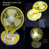ราคา Fan Light พัดลมไฟฉาย พกพา พับเก็บได้ หิ้วได้ ชาร์จได้ ขนาดกลาง สูง 31 ซม สีเหลือง เป็นต้นฉบับ Kaidee