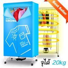 ซื้อ Fashion Clothes Dryer เครื่องอบผ้าแห้ง ลดกลิ่นอับ ฆ่าเชื้อ 15Kg 900W ผ้าคลุมคละลาย ออนไลน์ กรุงเทพมหานคร
