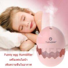 ขาย Fun Egg Mini Usb Ultrasonic Air Humidifier Colorful Night Light Car Diffuser เครื่องพ่นไอน้ำ เพิ่มความชื้นในอากาศ ออนไลน์