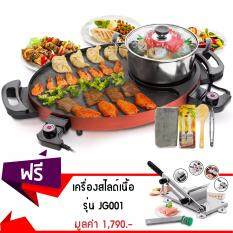 Getservice เตาปิ้งย่าง เตาอเนกประสงค์ Barbecue grill Bang Ai Yi รุ่น QY-501 (สีแดง) + อุปกรณ์ประกอบอาหาร แถมฟรี! เครื่องสไลด์เนื้อ แล่เนื้อ ไม่ใช้ไฟฟ้า รุ่น JG001 (สีเงิน) +ใบมีดและที่ลับมีด
