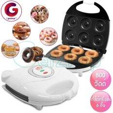 Getservice เครื่องทำโดนัท เครื่องอบขนมทรงกลม Donut Maker รุ่น Hw-290 By Getservice.