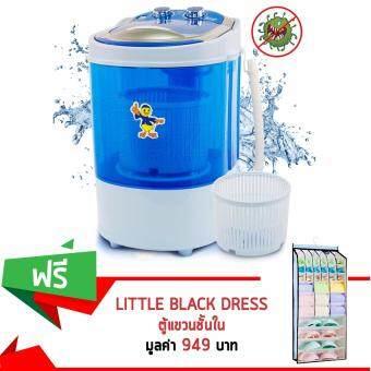 Getzhop เครื่องซักผ้าฝาบน ซักผ้ามินิ พร้อมถังปั่นแห้ง และ ฆ่าเชื้อโรค (4 Kg) Duck รุ่น XPB45-288 (สีน้ำเงิน) แถมฟรี! ตู้แขวนชั้นใน Little Black Dress รุ่น S06N34 (สีฟ้า)