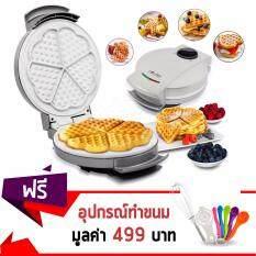 ราคา Getzhop เครื่องทำวาฟเฟิล Waffle Maker Disun แบบ 5 ชิ้น Silver แถมฟรี อุปกรณ์ทำขนม ใน ไทย
