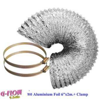 GFLOW ท่อลมระบายอากาศ 6 นิ้ว ยาว 2 เมตร+เข็มขัดรัดท่อเบอร์ 7 จำนวน 2 อัน  อลูมิเนียมฟอยล์ ชนิดยืดหยุ-