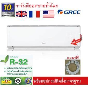 ขาย แอร์ติดผนัง Gree World Class New Product 9280 Btu เครื่องปรับอากาศ พร้อมน้ำยา R32 ท่อน้ำยา 4 เมตร สายไฟและอุปกรณ์แอร์ การันตีด้วยยอดขายในญี่ปุ่น เยอรมัน อังกฤษ ฝรั่งเศล สหรัฐอเมริกา ถูก Thailand