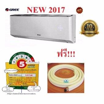 ขาย Gree World Class New Product 2017 Gwc 09 Qbr32F 9280 Btu Lomo R32 แถมฟรีน้ำยาR32 สายทองแดงอย่างดี 4 เมตร สายไฟและอุปกรณ์แอร์ รวมมูลค่า5 500 บาท ฟรีทันที Gree ใน ไทย