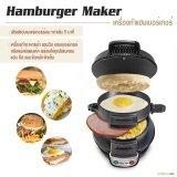 ขาย Hamburger Maker เครื่องทำแฮมเบอร์เกอร์ ถูก สมุทรปราการ