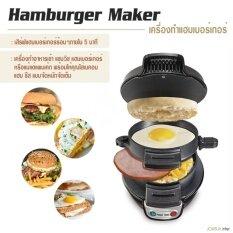 ราคา Hamburger Maker เครื่องทำแฮมเบอร์เกอร์ เป็นต้นฉบับ