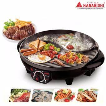 Hanabishi [PCM] เตาย่างบาร์บีคิว เตาปิ้งย่างไฟฟ้า รุ่น BBQ-01S แบ่งส่วนต้ม-ปิ้งได้-