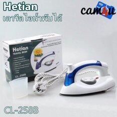 ส่วนลด Hetian Travel Steam Iron เตารีดไอน้ำแบบพับได้ รุ่น Cl 258B Hetian ใน กรุงเทพมหานคร