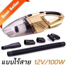 Hot item Car Vacuum Rechargeable 12v/100W เครื่องดูดฝุ่นในรถยนตร์ไร้สายพลังงานสูง เปียก + แห้ง- Gold