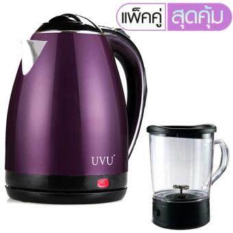Hot item Electric Kettle กาต้มน้ำไฟฟ้าสแตนเลส 2 ลิตร - Purple + เครื่องชงกาแฟอัตโนมัติ Coffee Magic